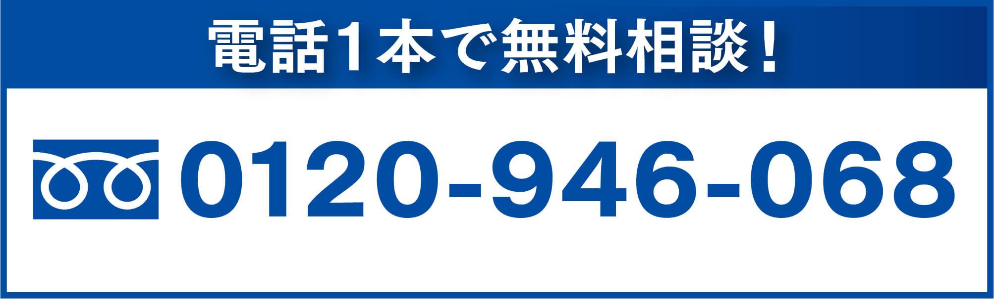電話1本で無料相談! 0120-946-068