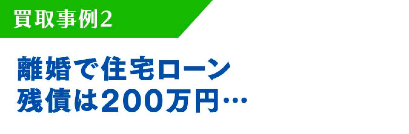 離婚で住宅ローン残債は200万円・・・